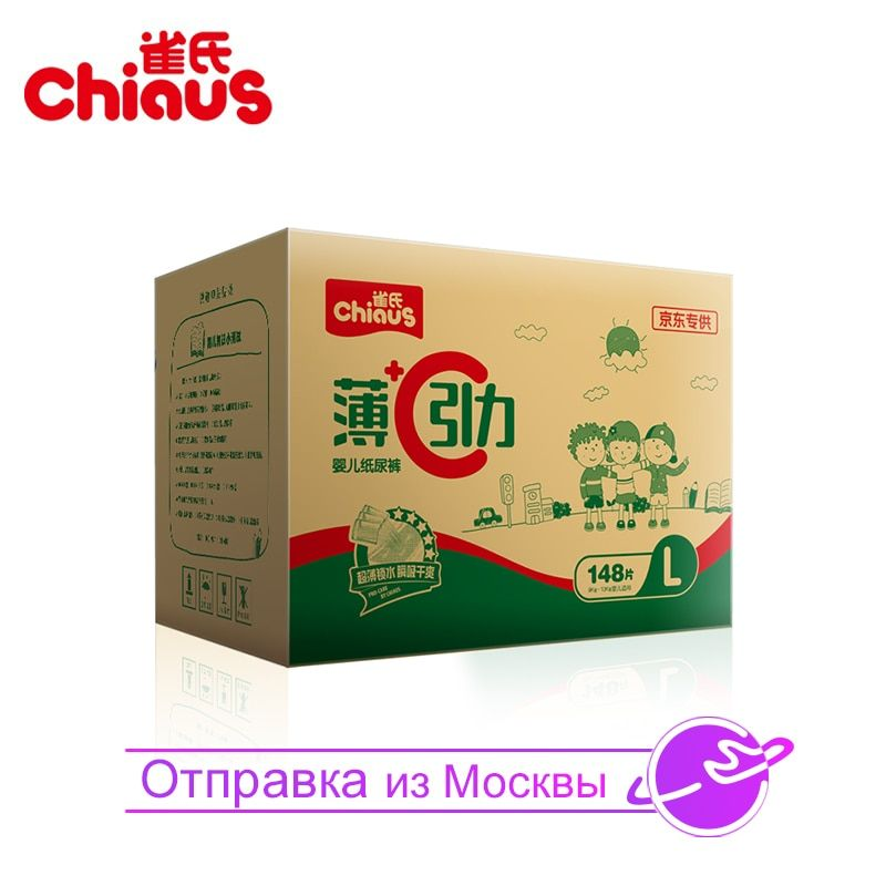 Diapers Size L 148pcs Chiaus Ultra Thin for 9-13kg Baby Disposable Diapers Nappies Ultra Thin Baby <font><b>Care</b></font> for Summer and Day
