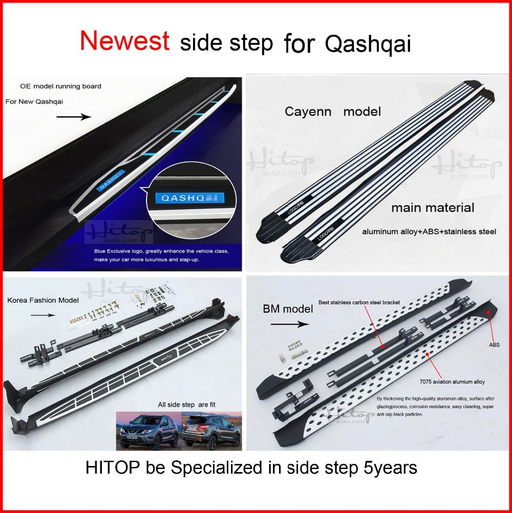 Hottest running board side step side bar for Nissan QASHQAI 2014-2018, four models, professional seller at SUV side step 5 years
