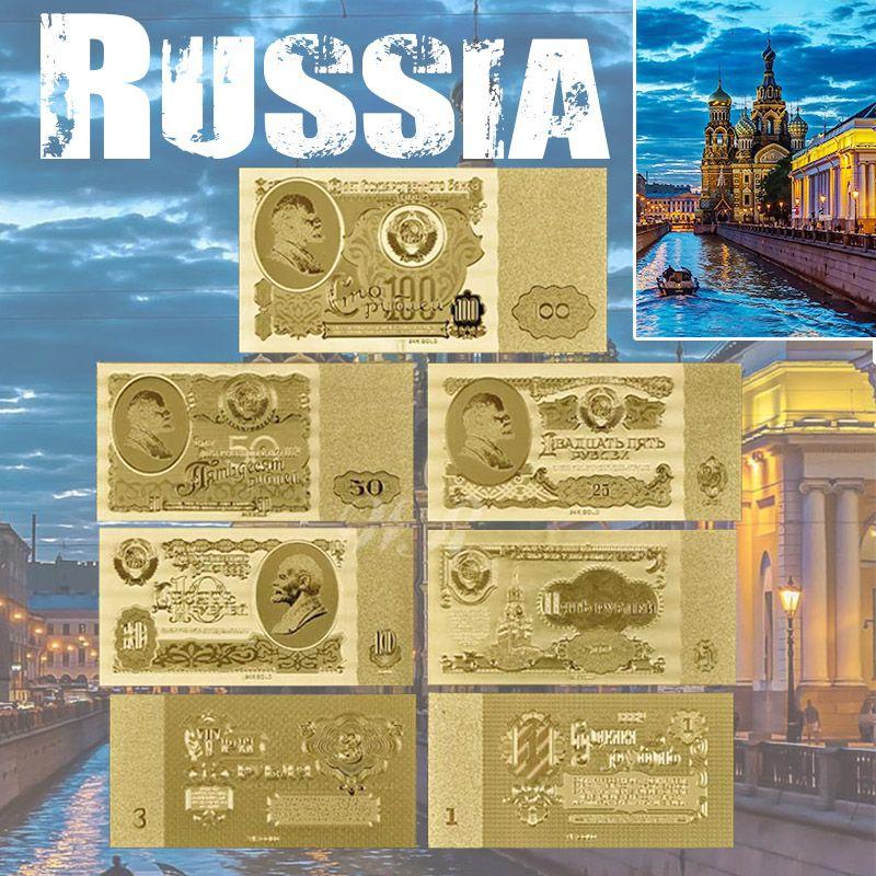 Billets de banque en feuille d'or russie 1 3 5 10 25 50 100 ensemble de devises Rouble en gros pour la Collection