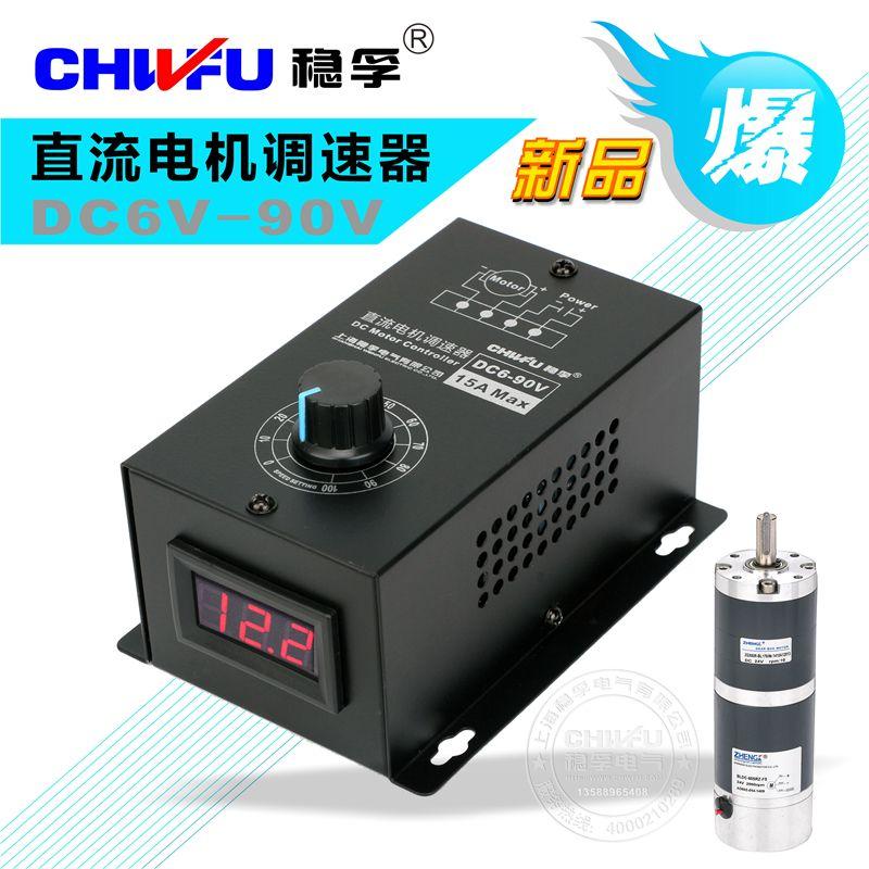 DC Motor Governor Speed Controller 6V 12V 24V 36V 48V 60V 72V 90V Universal Reverse PWM Module 15A