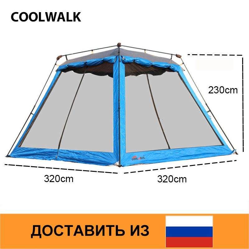Ship From RU Summer Mesh Tent Anti-Mosquito Breathable Family Beach Party Tents Rainproof Roomy Large Outdoor Tent  5-8 Persons