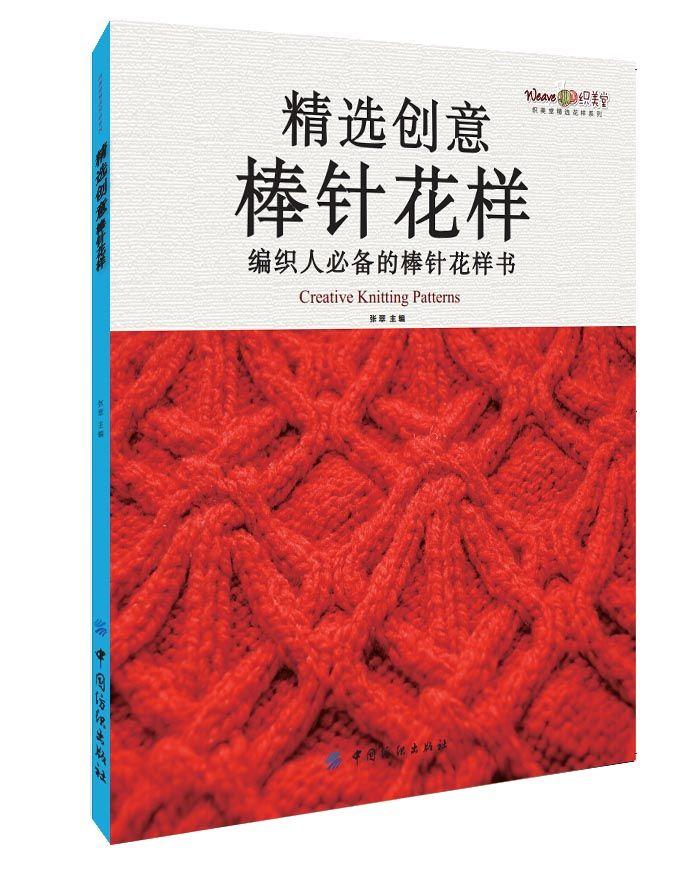 Chinois Aiguilles À Tricoter livres Creative À Tricoter Motif livre avec 218 simple belle Modèles Chandail tissage Tutoriel