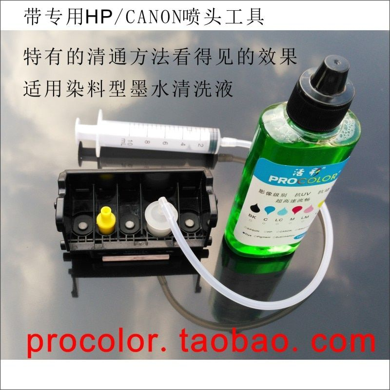 QY6-0082 Printer head Dye ink printhead Cleaning Fluid for Canon PGI-550 551 PIXMA IP 7220 7250 MG 5420 5440 5450 5460 5520 5540