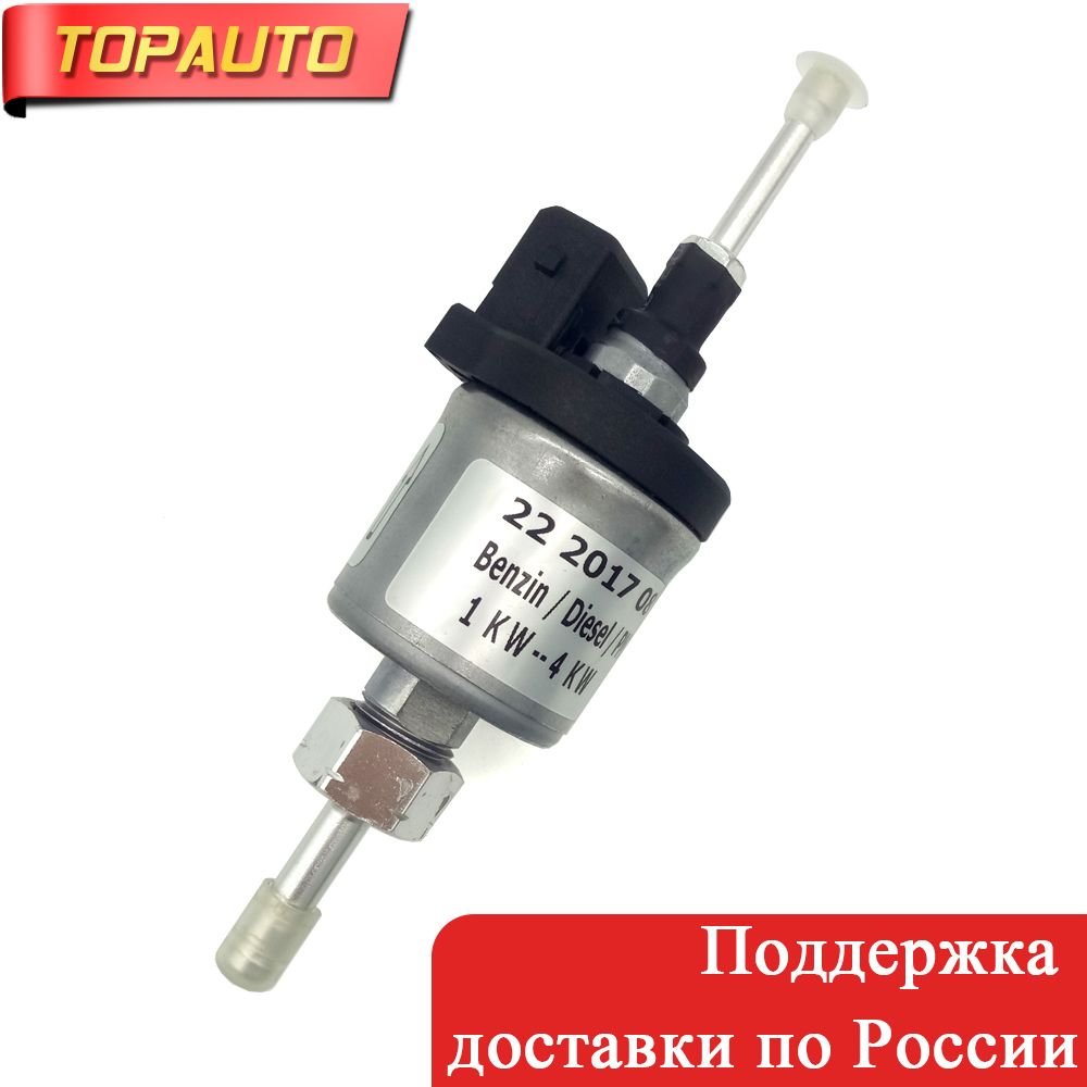 TopAuto 12V 24V Metering Fuel Pump Eberspacher Airtronic D2 D4 2KW 4KW Electronic Car Diesel Parking Heater 224519010000