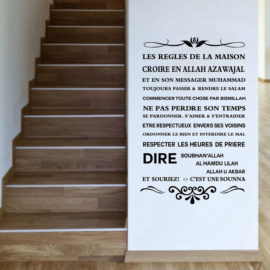 Version française de l'autocollant mural islamique, autocollant de décalque de vinyle islamique Art mural coran citation Allah arabe musulman décoration de la maison