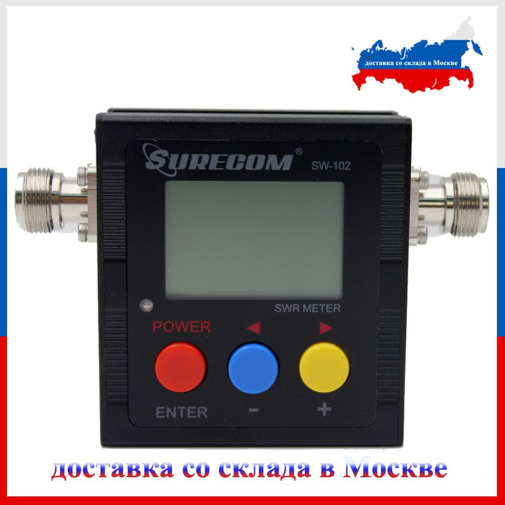 Shipping from Moscow! SURECOM SW-102 125-520 Mhz Digital VHF/UHF Power & SWR Meter For handheld radio SW102