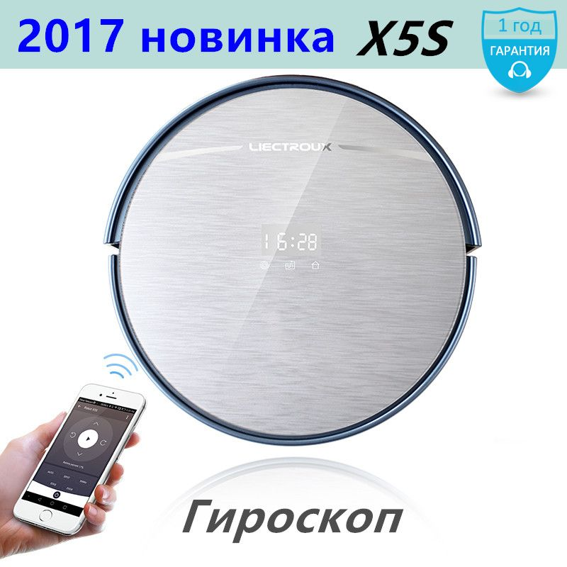 (Free ALL)LIECTROUX Robot Vacuum Cleaner X5S MAP mobile WIFI Control Navigation Water Tank Lion battery wet&dry remote home pet