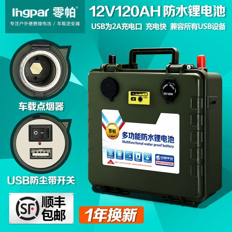 Hohe qualität 12V 5V USB 200AH Li-Ion Lithium-polymer akkus für inverter/boot motor im freien notfall power Bank