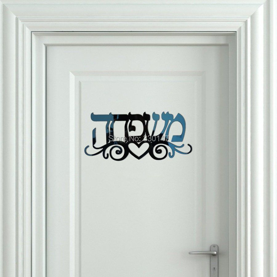Hebrew Door Sign With Totem Flowers Acrylic <font><b>Mirror</b></font> Wall Stickers Private Custom Personalized New House Israel Surname Signs