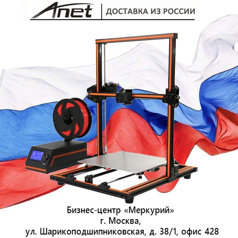 Anet 3d printer Anet E12/Aluminium frame/ big size printing/ bigger better quicker/Moscow service center