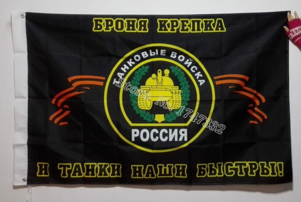 Réservoir troupes armée russe drapeau vente chaude marchandises 3X5FT 150X90 CM bannière laiton métal trous RA07