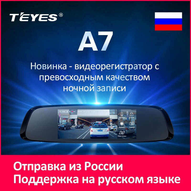 Teyes A7 Car DVR Camera Dashcam Full HD 1080P Registrator Recorder Rear view back mirror Dual lens super night vision auto two