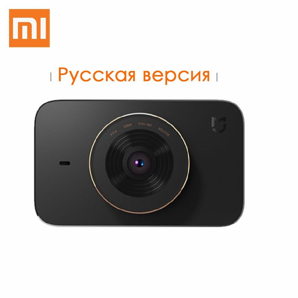 Xiaomi MIJIA DVR 3 Inch 160 Degree Wide Angle Dash Cam 1080P WIFI Car Digital Video Recorder With Parking Monitoring Function
