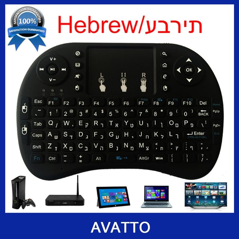 [AVATTO] Hebrew/English Backlit i8 Pro Mini Keyboard with 2.4GHz Wireless Gaming Touchpad for Smart TV/Android Box/laptop/PC
