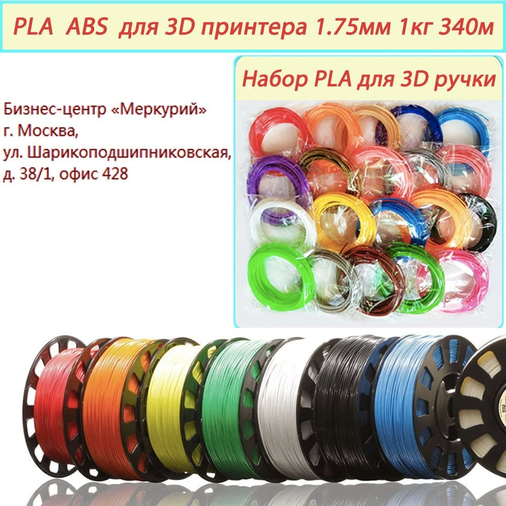 PLA !! ABS!! Many colors YOUSU filament <font><b>plastic</b></font> for 3d printer 3d pen/ 1kg 340m/5m 20 colors/ shipping from Moscow