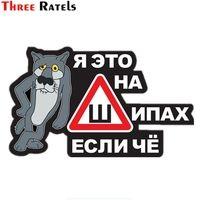 Three Ratels TZ-1008 12*19.4см 1-4шт прикольные виниловые наклейки на авто я это на шипах если чё знак шипы НЕ ПО ГОСТУ наклейки на машину прикол наклейка ...