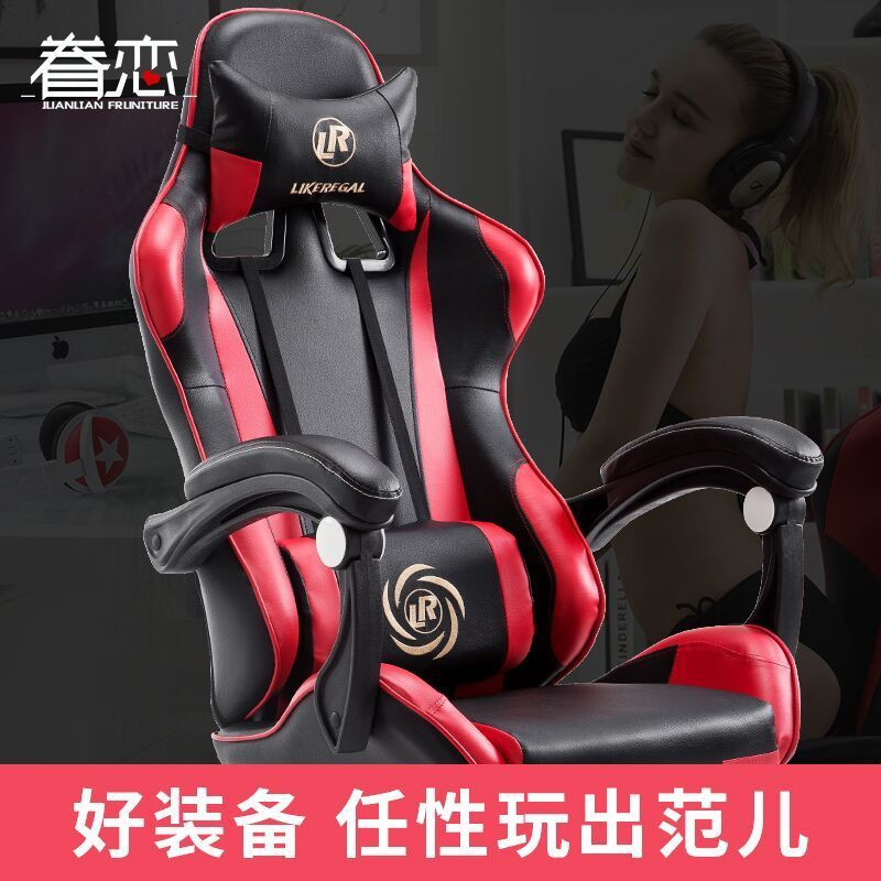 Attachment Computer To Work An Office Can Lie Wcg Game Internet Cafe Sports LOL Racing Electric Chair
