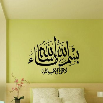 In The Name Of God Islamic Muslim Arabic Calligraphy Wall Sticker Home Decor Art Vinyl Living Room Decal for Living Room