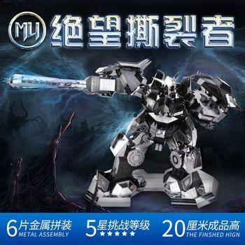 MU Désespérée Ripper Robot Destroyer Puzzle 3D Métal modèle d'assemblage de Cadeau ornements Creative toysIntellectual développement BRICOLAGE