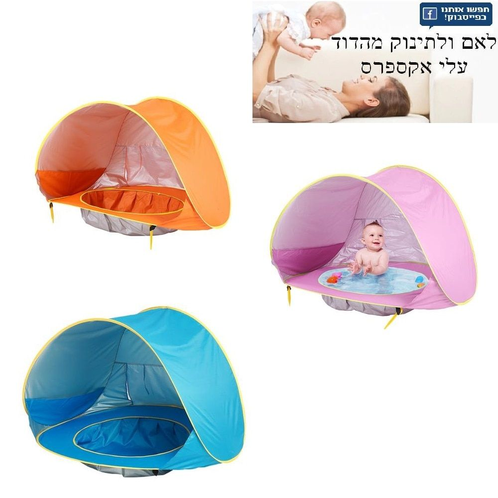 summer seaside Baby Beach Tent Pop Up Portable Shade Pool UV Protection Sun Shelter for Infant nice play water gift