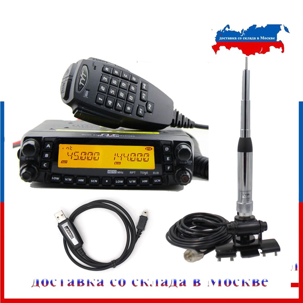 TYT TH-9800 Mobile Transceiver Automotive Radio Station 50W 809CH Repeater Scrambler Quad Band VHF UHF Auto Lkw Radio TH9800