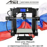 Adicional soplo de 3D kit de impresora nueva prusa i3 reprap Anet A6 A8/tarjeta SD de plástico PLA como regalos /Envío Expreso de Moscú