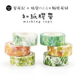 22 Styles Japanese Kawaii Washi Tape Seasons Flower Plants Garden 1.5cm*7m DIY Adhesive Tape for Scrapbooking Dokibook Fiofax