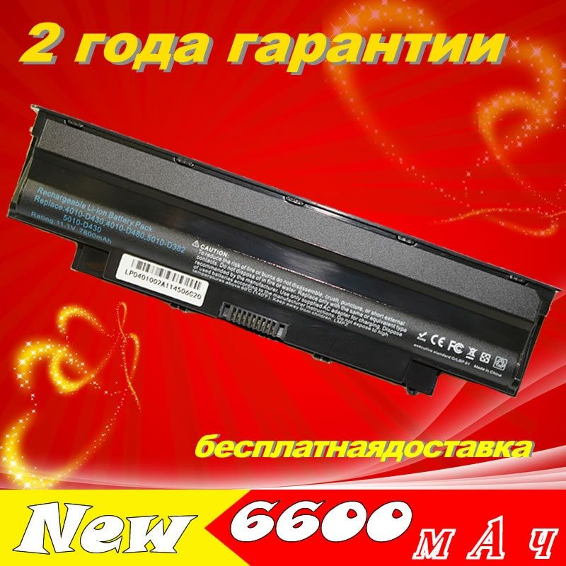 JIGU Laptop battery For dell Inspiron 13R 14R 15R 17R M4040 M4110 M501 M5010 M5110 M5040 N4010 N4050 N4120 N5010 N5050 N7010D