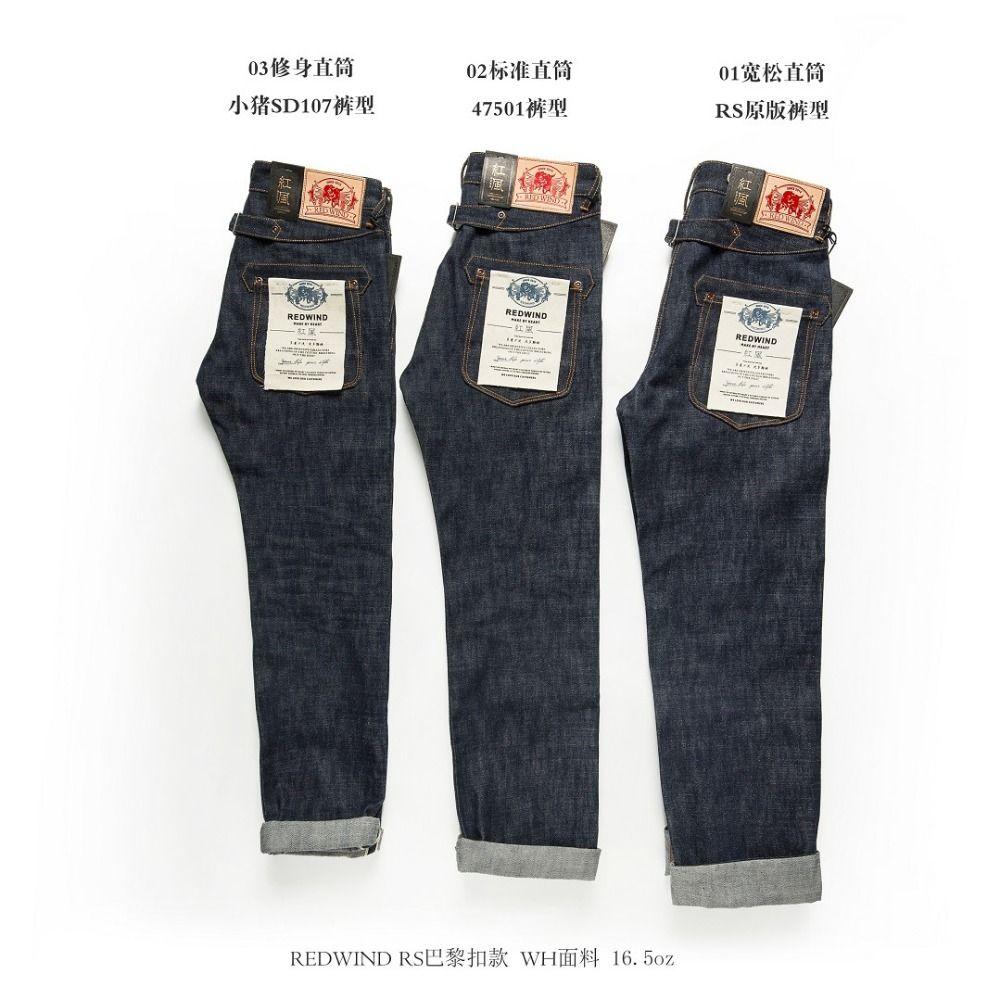 Read Description! raw indigo selvage unwashed denim pants unsanforised raw denim jean 16.5oz 3 choices for fitting