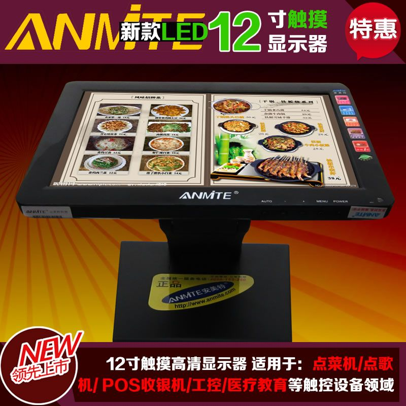 Anmite 12 touch screen lcd monitor resistive touch screen