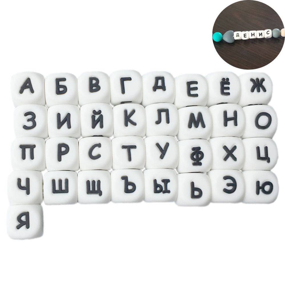 200-1000pcs Russian Letter Alphabet Silicone Beads for Name on Pacifier Chain Clips Baby Teething Toy 12MM Chewing Bead BPA Free