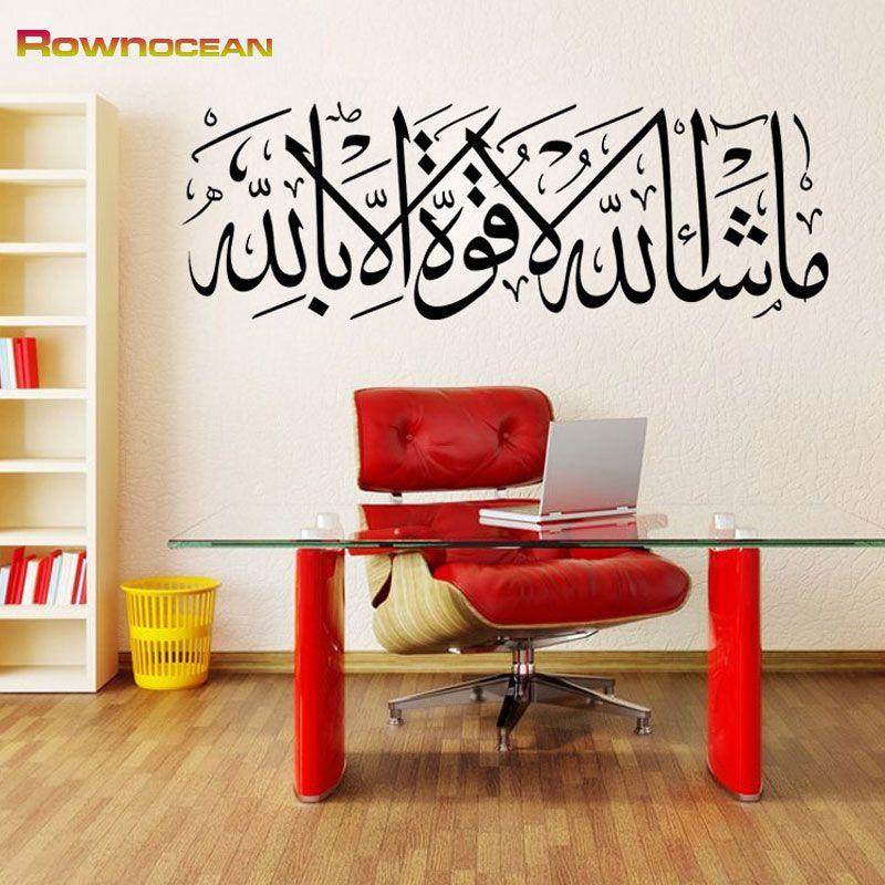 Autocollants muraux islamiques amovibles PVC imperméable musulman arabe dieu allah coran calligraphie Stickers muraux décoration de la maison M-13
