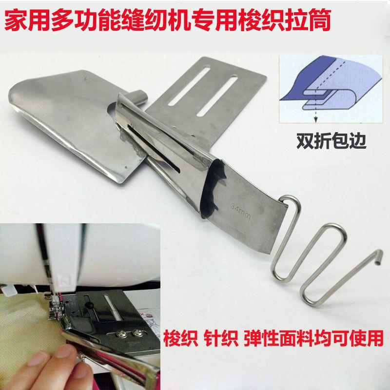 Machine à coudre domestique pièces classeur ourlet avec dossier 34MM