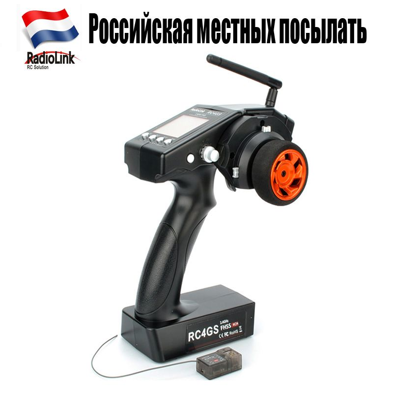 RadioLink RC4Gs 2.4G 4CH Gun Controller Transmitter + R6FG Gyro Inside Receiver for RC Car Boat Shipping from Russia