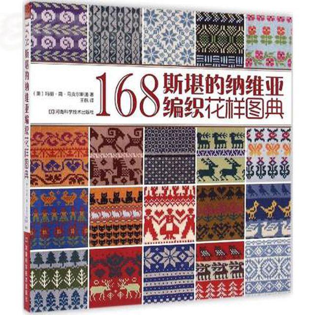 168 Scandinave à tricoter motif livre À Tricoter chandail motif conception tutoriel livre