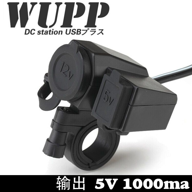 WUPP Waterproof Dust-proof 5V Adaptateur DC 12-24V Moto Double USB Charger for Phone/GPS Power Supply Port Socket 2.1A
