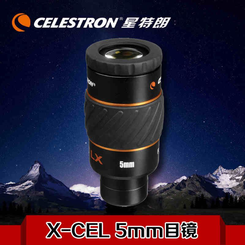 CELESTRON X-CEL LX 5 MM EYEPIECE wide-angle high-definition large-caliber telescope eyepiece accessories