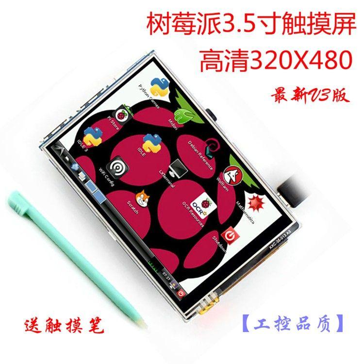 3.5 Pouce TFT LCD Moudle Pour Raspberry Pi 2 Modèle B & RPI B + raspberry pi 3