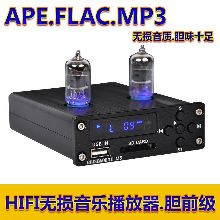 PJ.MIAOLAI M5 Have A Fever HIFI Non Destructive Music APE Play Organ Decoder Electron Tube Audio Gallbladder Front Level