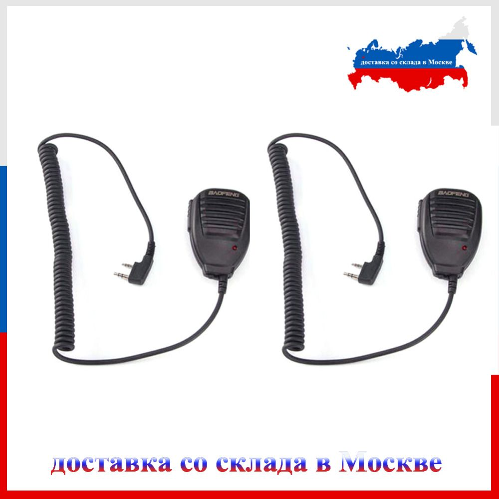 Shipping from moscow!!! 2pcs Baofeng Speaker Mic BF-H14-K1 Microphone for BAOFENG UV-5R BF-888S GT-3 UV-82 Wouxun Walkie Talkie