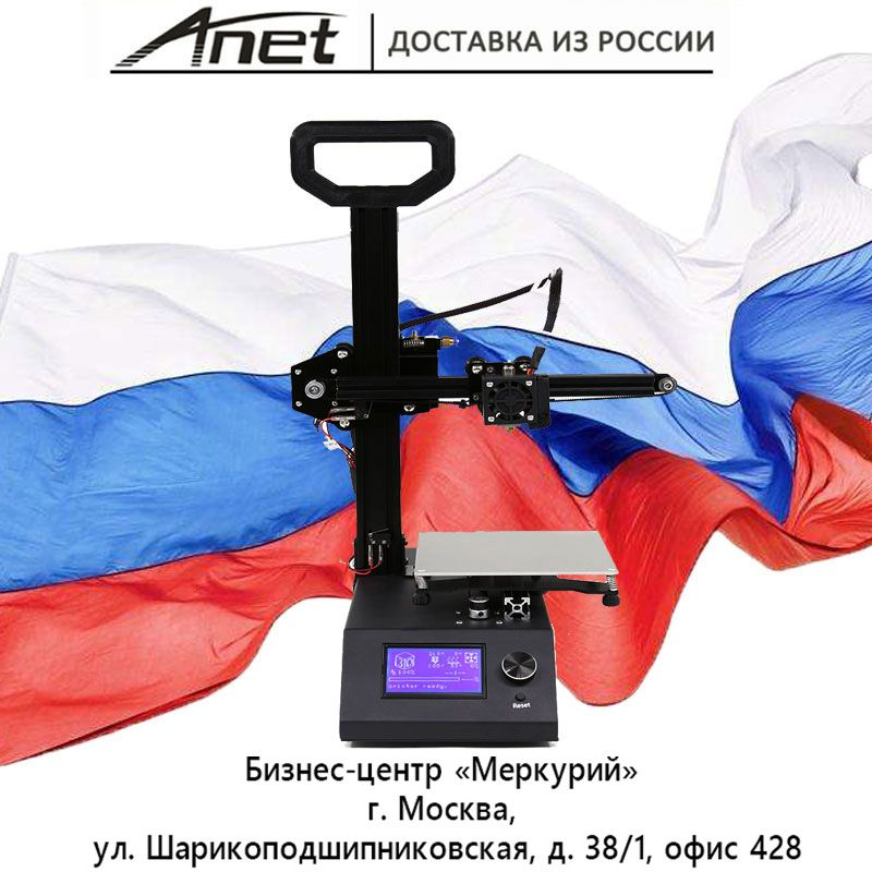 Anet A9 3D Printer High Precision Imprimante 3D /PLA filament plastic as gifts/shipping from Moscow