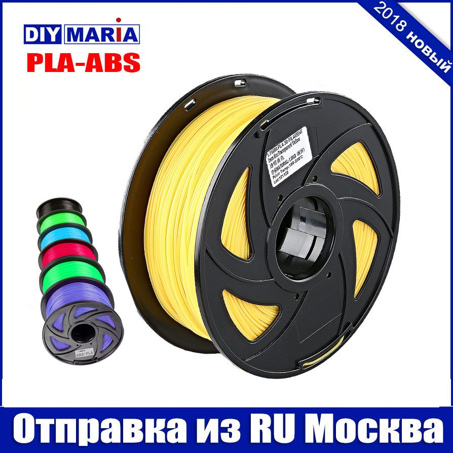 PLA ABS 1kg 1.75mm Materials Filament thread for 3D printer 3D-PEN ship from RU Moscow