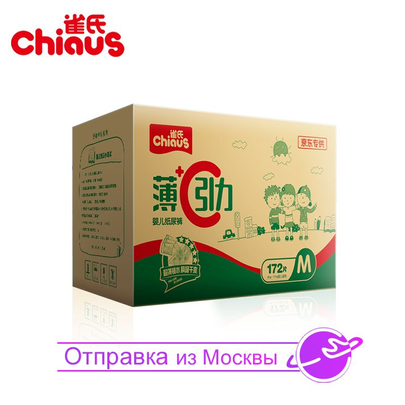 Diapers Size M 172pcs Chiaus Ultra Thin for 6-11kg Baby Disposable Diapers Nappies Ultra Thin Baby <font><b>Care</b></font> for Summer and Day