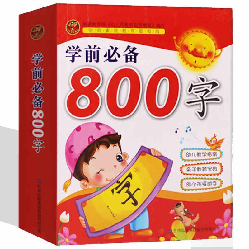 Chinois 800 caractères livre, y compris pin yin, anglais et image pour les apprenants de démarrage chinois, livre chinois pour les enfants libros