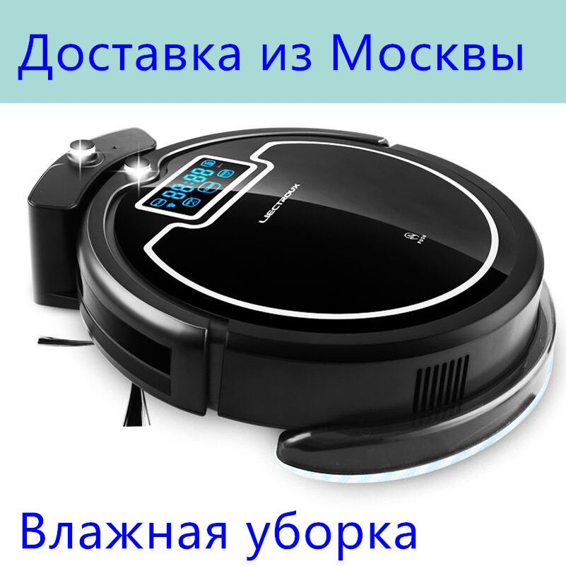 (RU Warehouse)LIECTROUX Robot Vacuum Cleaner B2005 PLUS X900wet water tank,Virtual Blocker,Self Charge,UV Lamp,TouchScreen& Tone