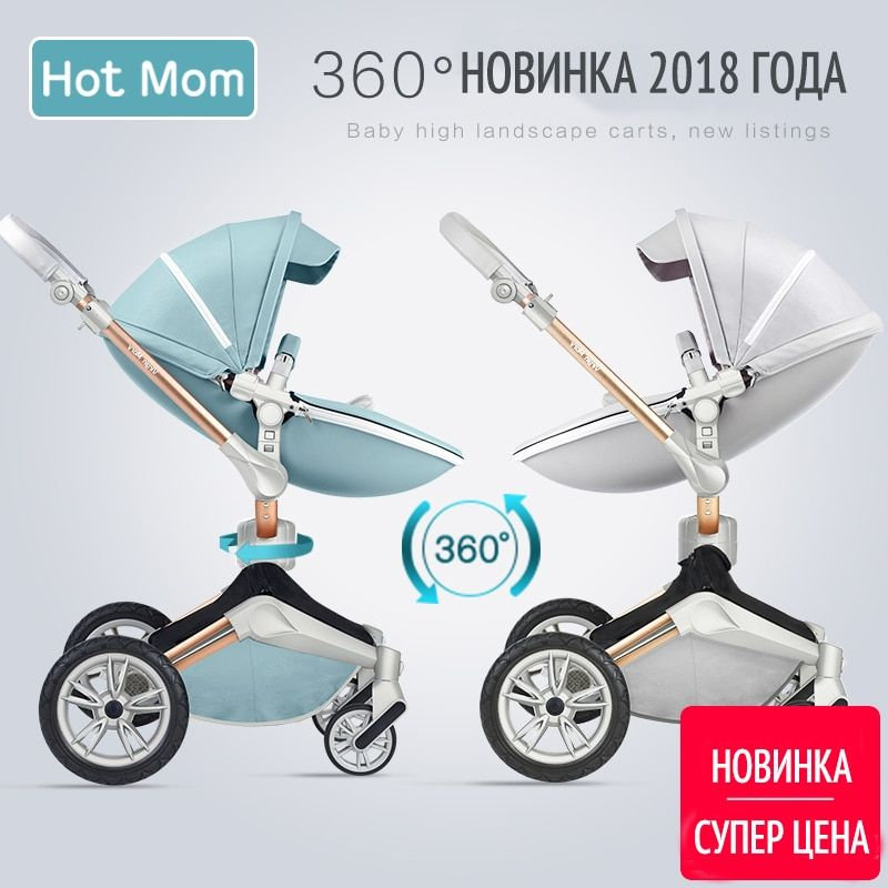 Hot Mom 360 2018 stroller 2 in 1 high landscape can sit or lie pneumatic wheels portable stroller baby trolley free shipping eco