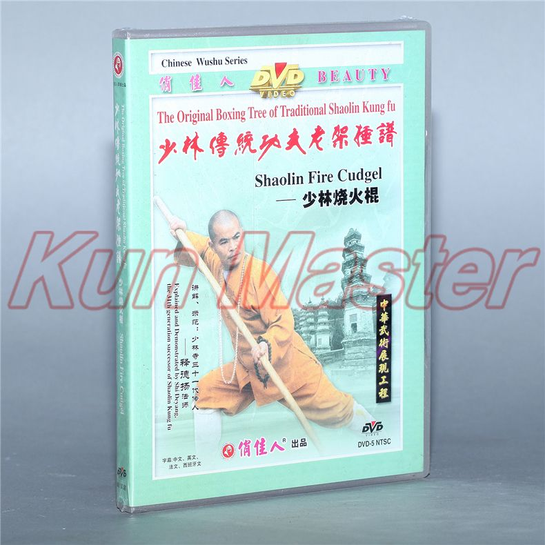Disc The original Boxing Tree Of Traditional Shaolin Kung Fu Shaolin Fire Cudgel  1 DVD