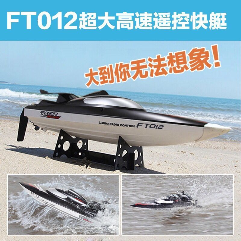 1212 Suit Hot Sale RC Boat FEI LUN FT009 2.4G 4CH Water Cooling System Self-righting 30km/h High Speed Racing RC Boat