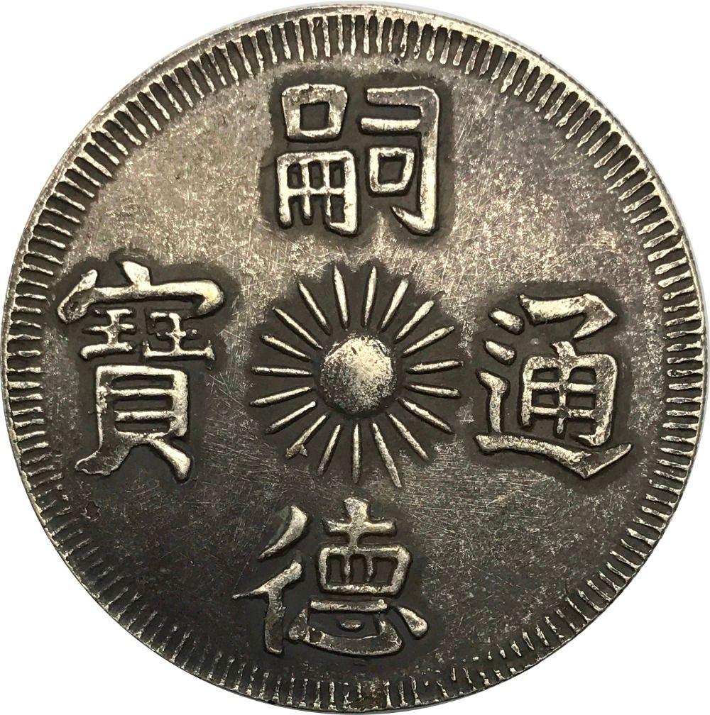 Vietnam Annam Minh Mang 7 Tien 90% Silver Copy Coin