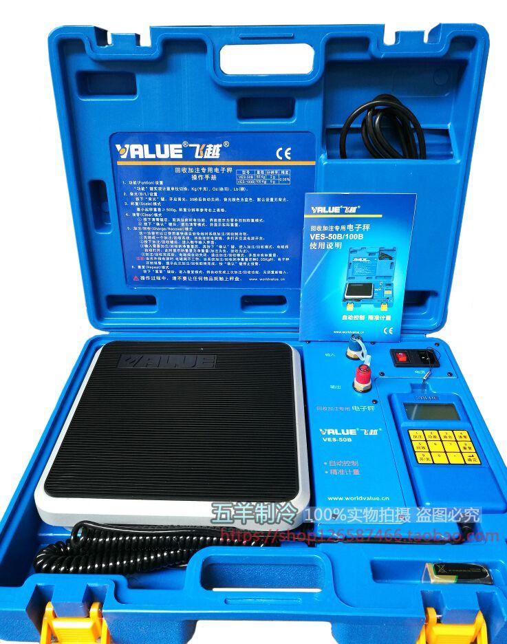 VES-50B quantitative refrigerant liquid refrigerant, said quantitative electronic fluoride electronic scales